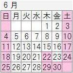 おひさま堂営業日カレンダー